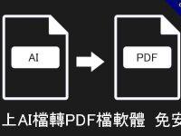 線上AI檔轉PDF檔軟體,不用安裝Illustrator 就可以轉檔