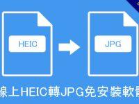 線上HEIC轉JPG免安裝軟體,heic轉檔JPG工具推薦
