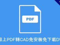 線上PDF轉CAD免安裝免下載DWG、DXF都支援