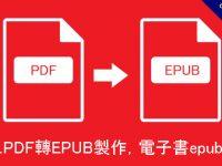線上PDF轉EPUB製作,電子書epub格式轉換
