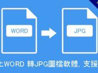 線上WORD 轉JPG圖檔軟體,支援PNG、BMP免安裝免下載