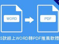線上WORD 轉PDF推薦軟體,檔案免安裝下載