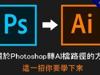 關於Photoshop轉AI檔路徑的方法,這一招你要學下來