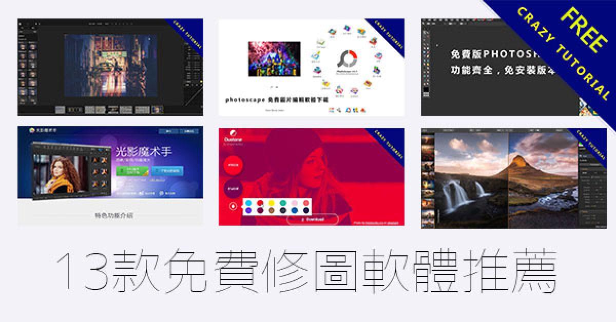 13款修圖軟體推薦,電腦修照片必使用這幾款工具