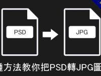 2種方法教你把PSD轉JPG圖檔,可批量PSD轉檔
