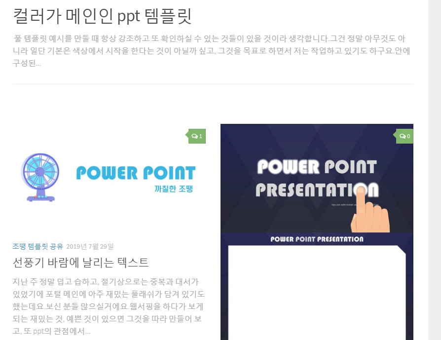 這是韓國的PPT模版網站,有一些模板是韓國當地文化的主題模板