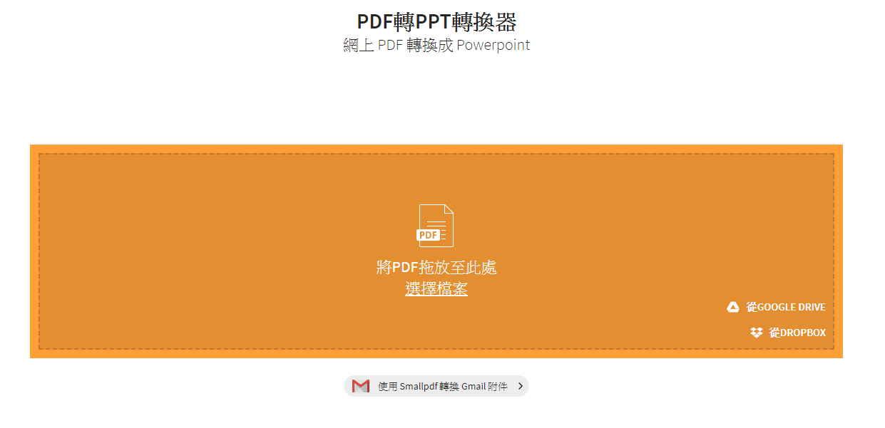 線上快速的將PDF轉換成Powerpoint簡報檔