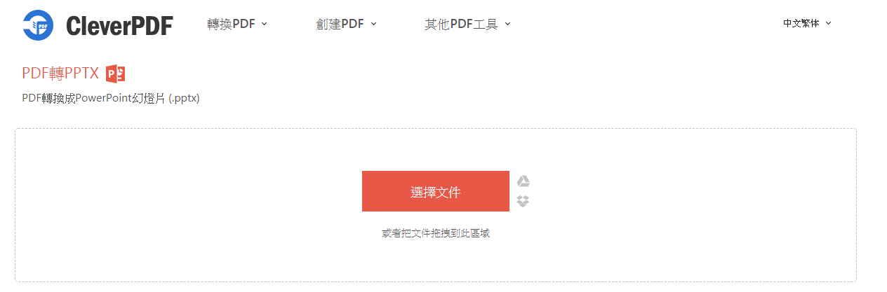 免費的幫你把PDF轉換成PowerPoint,線上直接使用免安裝