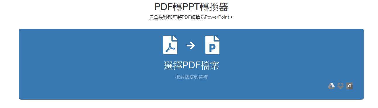 只需幾秒即可將PDF轉換為PowerPoint