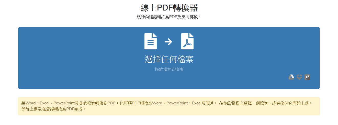 將Word、Excel、PowerPoint及其他檔案轉換為PDF。也可將PDF轉換為Word、PowerPoint、Excel及圖片。在你的電腦上選擇一個檔案,或者拖放它開始上傳。等待上傳及在雲端轉換為PDF完成
