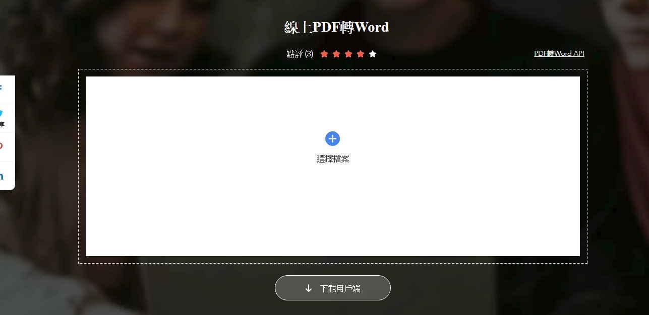 免費的線上PDF轉換工具