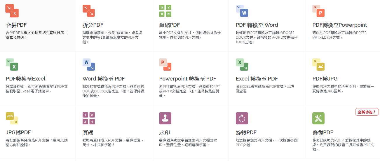 全免費的PDF文檔在線管理工具,其功能包括:合併PDF文檔、拆分PDF文檔、壓縮PDF文檔、Office文檔轉換為PDF文檔、PDF文檔轉換為JPG圖片、JPG圖片轉換為PDF文檔。無需安裝