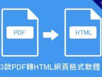 3款PDF轉HTML網頁格式軟體,線上免安裝版