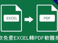 5款免費EXCEL轉PDF軟體推薦,MAC & PC 都支援