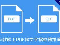 5款線上PDF轉文字檔軟體推薦,可轉成word文字檔