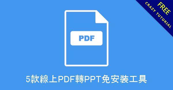 5款線上PDF轉PPT免安裝工具,轉檔格式不亂碼