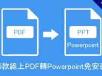 5款線上PDF 轉Powerpoint 免安裝下載並保留格式