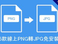 5款線上PNG轉JPG免安裝,快速線上png jpg批次轉檔