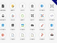 6款線上免費PDF轉檔程式推薦,100% 免安裝下載,支持繁體中文
