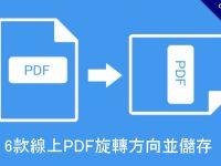 6款線上PDF旋轉方向並儲存,存檔不失敗,免安裝下載