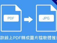 6款線上PDF轉成圖片檔軟體推薦、支持JPG、PNG高畫質