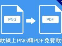 7款線上PNG轉PDF免費軟體,PNG PDF線上轉檔免安裝