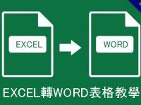 EXCEL轉WORD表格教學,線上轉檔免安裝下載