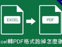 Excel轉PDF格式跑掉怎麼辦?   3步驟快速解決跑版亂碼問題
