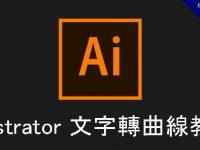 【AI轉曲線】Illustrator 文字轉曲線教學,文字LOGO外框建立