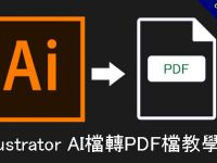 【AI 轉PDF】Illustrator AI檔轉PDF檔教學