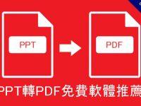 PPT轉PDF免費軟體推薦,滿版高解析度轉檔
