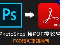 【PS轉PDF】PhotoShop轉PDF檔教學,PSD檔可重複編輯