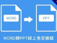 WORD轉PPT線上免安裝版,PC & MAC 都能使用