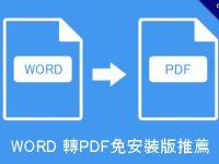 WORD 轉PDF免安裝版推薦,批次多個高解析度轉檔