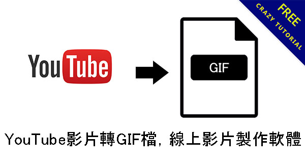 YouTube影片轉GIF檔,線上影片製作軟體