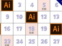 【 AI表格 】illustrator 表格製作教學,適合設計日曆排版、行事曆