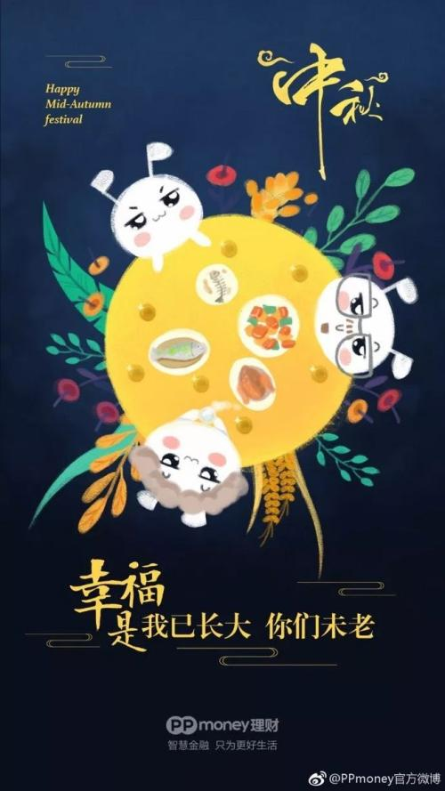 中秋節海報