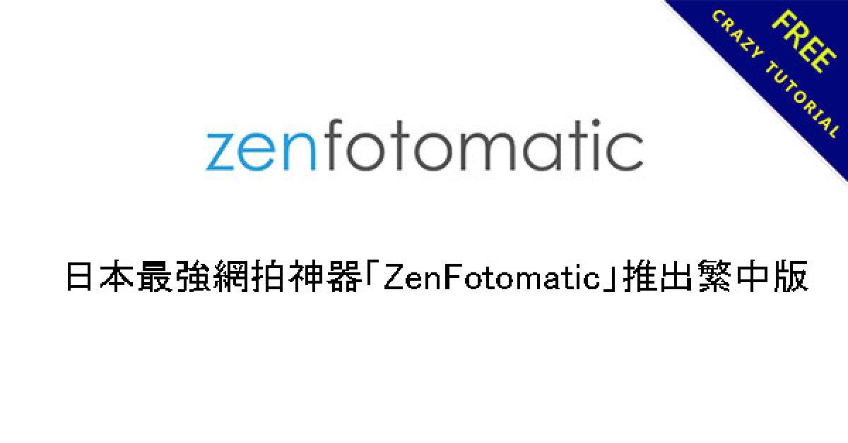 日本最強網拍神器「ZenFotomatic」推出繁中版
