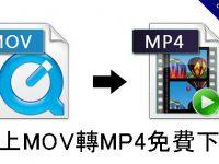 線上MOV轉MP4免費下載,MAC免安裝影片轉檔