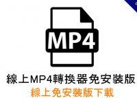 【MP4轉檔】線上MP4轉換器免安裝版,可將影片轉成音樂