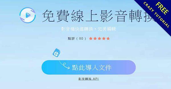 線上MP4轉AVI軟體免安裝版,高畫質轉檔推薦