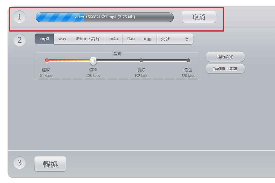 選擇檔案後,系統就會自動將MP4檔上傳到雲端