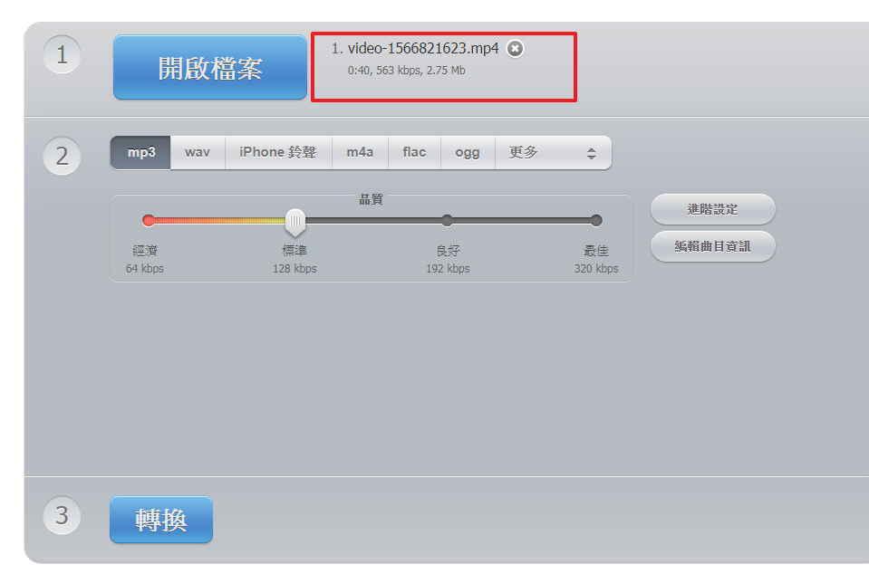 如果MP4影片檔上傳成功後就可以在紅框處的地方看到剛剛所上傳的檔案名稱