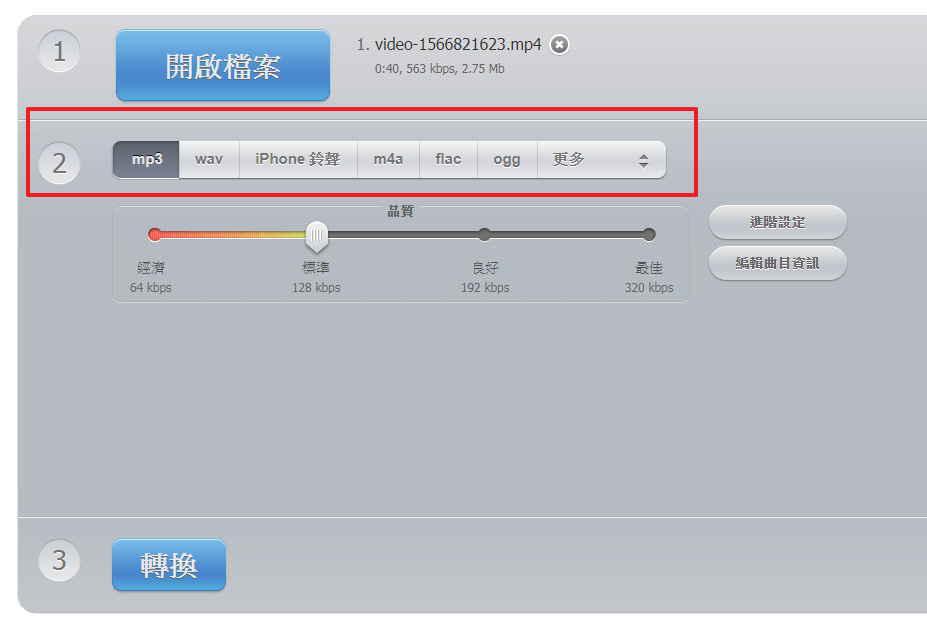 這裡可以選擇MP3格式和IPHONE格式,依自己需求來設定