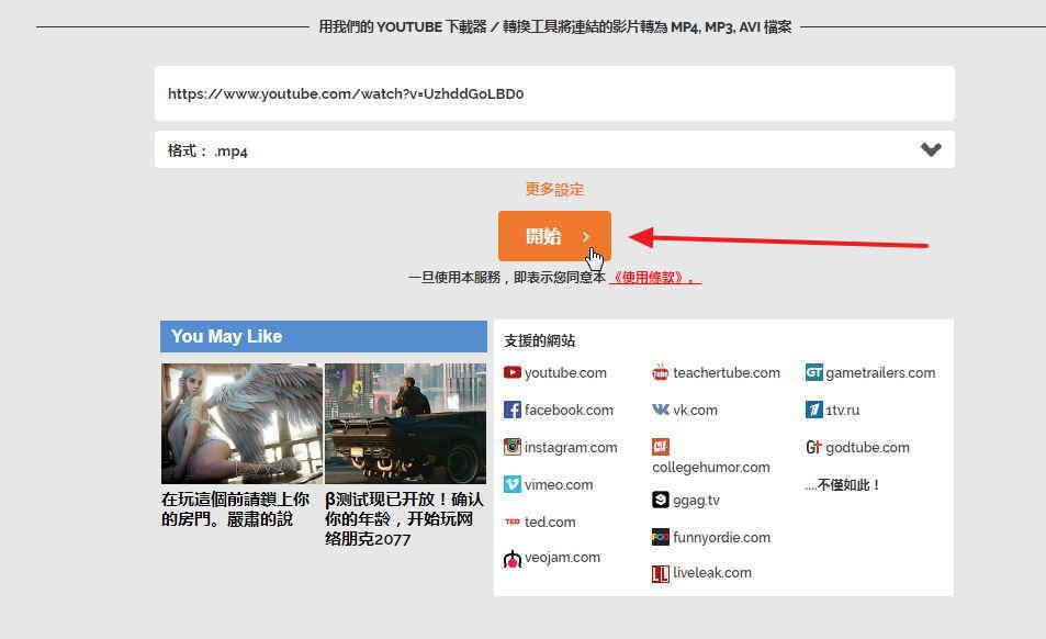 轉換工具將連結的影片轉為MP4,MP3,AVI檔案