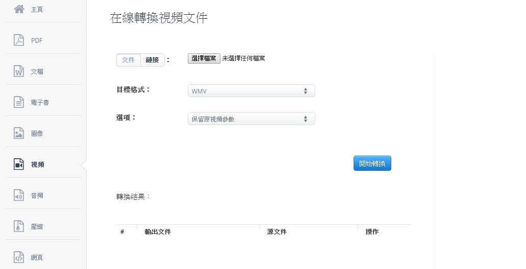 能夠快速地將MP4影音檔轉成WMV格式,線上免安裝版