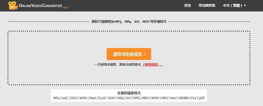 線上中文版的轉檔軟體支援非常多格式,支援有常見的MP3|AAC|OGG|WMA|M4A|FLAC|WAV|MP4|AVI|MPG|MOV|WMV|MKV|M4V|WEBM|FLV|3GP