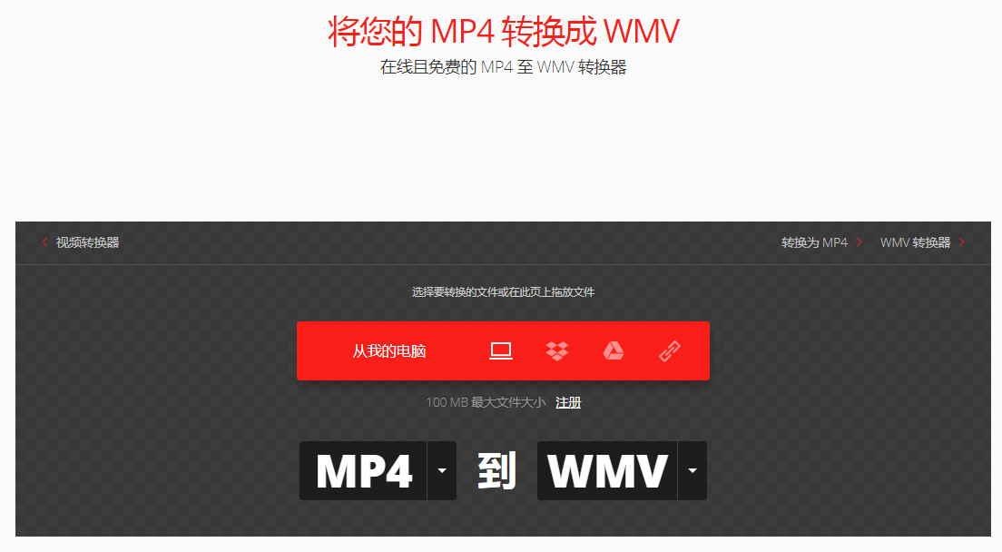 只需要將你要轉換的MP4檔案上傳之後就可以快速轉出你要的WMV格式