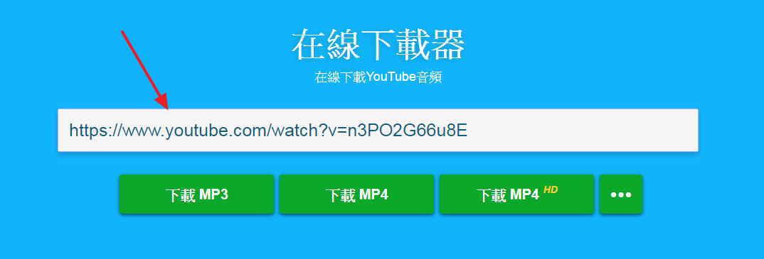 先輸入你要轉成MP4或是MP3的YOUTUBE網址,並按下鍵盤的ENTER