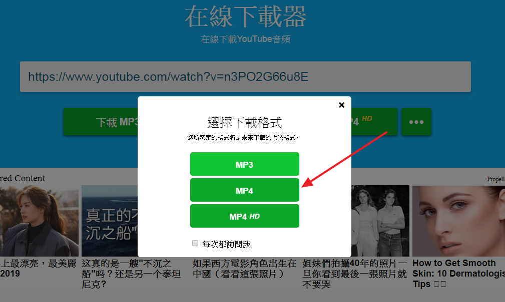 這裡有兩種格式可以選擇,如果你要把影片轉成音樂就選MP3,如果要把影片下載下來就選MP4